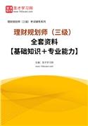 2021年理财规划师(三级)全套资料【基础知识+专业能力】