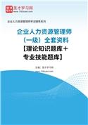 2021年企业人力资源管理师(一级)全套资料【理论知识题库+专业技能题库】