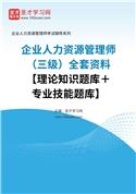 2021年企业人力资源管理师(三级)全套资料【理论知识题库+专业技能题库】