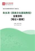 朱永涛《英美文化基础教程》全套资料【笔记+题库】