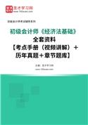 2022年初级会计师《经济法基础》全套资料【考点手册(视频讲解)+历年真题+章节题库】
