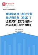 2021年助理统计师《统计专业知识和实务(初级)》全套资料【复习指南+历年真题+章节题库】
