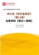 米什金《货币金融学》(第11版)全套资料【笔记+题库】