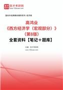 高鸿业《西方经济学(宏观部分)》(第8版)全套资料【笔记+题库】