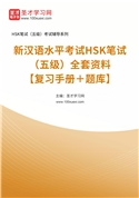 2021年新汉语水平考试HSK笔试(五级)全套资料【复习手册+题库】