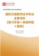2021年国际汉语教师证书考试全套资料【复习手册+真题样题+题库】