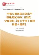 2021年中国少数民族汉语水平等级考试MHK(四级)全套资料【复习手册+真题样题+题库】