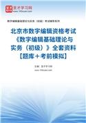 2021年北京市数字编辑资格考试《数字编辑基础理论与实务(初级)》全套资料【题库+考前模拟】
