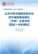 2021年北京市数字编辑资格考试《数字编辑基础理论(中级)》全套资料【题库+考前模拟】
