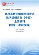 2021年北京市数字编辑资格考试《数字编辑实务(中级)》全套资料【题库+考前模拟】