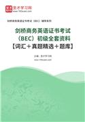 2021年剑桥商务英语证书考试(BEC)初级全套资料【词汇+真题精选+题库】