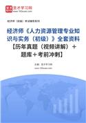 2021年经济师《人力资源管理专业知识与实务(初级)》全套资料【历年真题(视频讲解)+题库+考前冲刺】