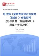2021年经济师《金融专业知识与实务(初级)》全套资料【历年真题(视频讲解)+题库+考前冲刺】