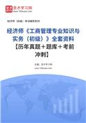 2021年经济师《工商管理专业知识与实务(初级)》全套资料【历年真题+题库+考前冲刺】