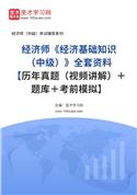 2021年经济师《经济基础知识(中级)》全套资料【历年真题(视频讲解)+题库+考前模拟】