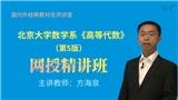北京大学数学系《高等代数》(第3版)精讲班【教材精讲+考研真题串讲】