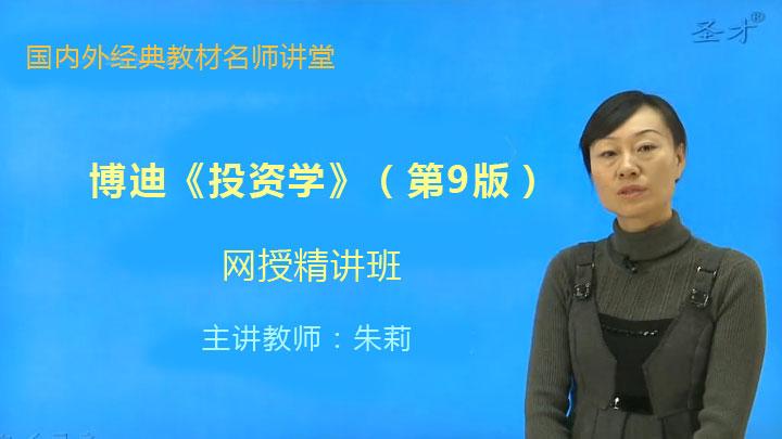 博迪《投资学》(第9版)精讲班【教材精讲+考研真题串讲】
