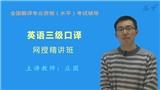2021年11月全国翻译专业资格(水平)考试英语三级口译精讲班