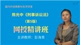 陈光中《刑事诉讼法》(第5版)精讲班【教材精讲+考研真题串讲】