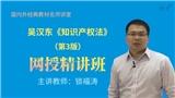 吴汉东《知识产权法》(第3版)精讲班【教材精讲+考研真题串讲】