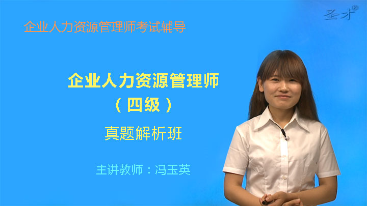企业人力资源管理师(四级)真题精讲班(网授)