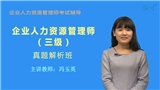 企业人力资源管理师(三级)真题精讲班(网授)