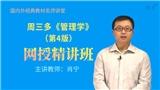 周三多《管理学》(第4版)精讲班【教材精讲+考研真题串讲】
