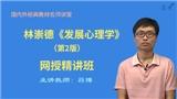 林崇德《发展心理学》(第2版)精讲班【教材精讲+考研真题串讲】