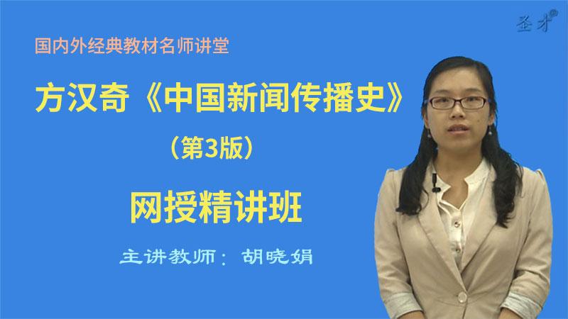 方汉奇《中国新闻传播史》(第3版)精讲班【教材精讲+考研真题串讲】