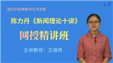 陈力丹《新闻理论十讲》精讲班【教材精讲+考研真题串讲】