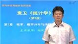 袁卫《统计学》(第3版)精讲班【教材精讲+考研真题串讲】