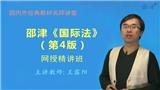 邵津《国际法》(第4版)精讲班【教材精讲+考研真题串讲】