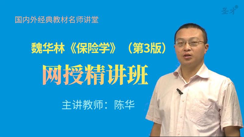 魏华林《保险学》(第3版)精讲班【教材精讲+考研真题串讲】