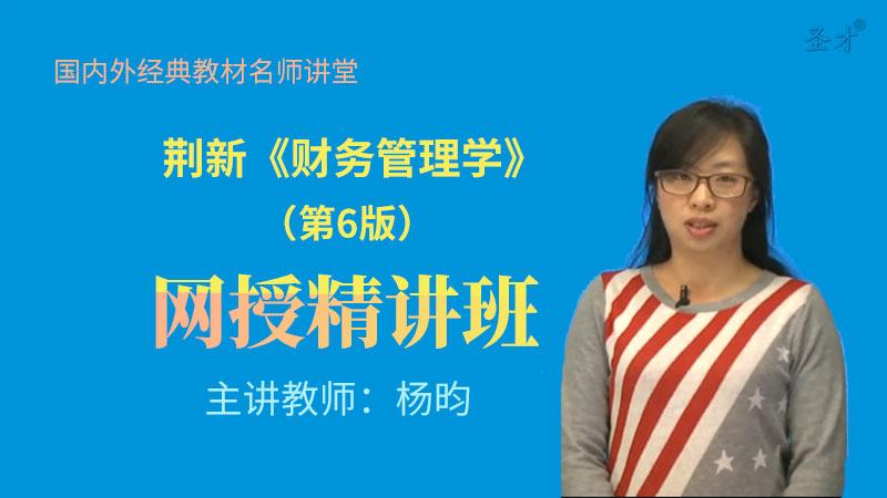 荆新《财务管理学》(第6版)精讲班【教材精讲+考研真题串讲】