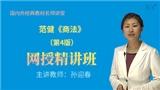 范健《商法》(第4版)精讲班【教材精讲+考研真题串讲】