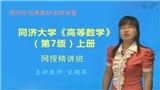 同济大学数学系《高等数学》(第7版)(上册)精讲班【教材精讲+考研真题串讲】
