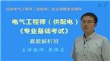 注册电气工程师(供配电)《专业基础考试》真题精讲班(网授)