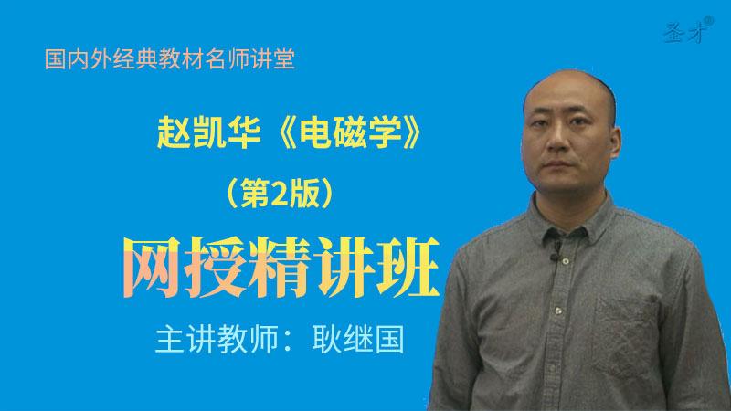 赵凯华《电磁学》(第2版)精讲班【教材精讲+考研真题串讲】