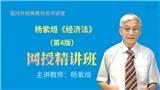 杨紫烜《经济法》(第4版)精讲班【教材精讲+考研真题串讲】