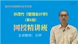 孙茂竹《管理会计学》(第6版)精讲班【教材精讲+考研真题串讲】
