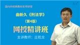 曲新久《刑法学》(第4版)精讲班【教材精讲+考研真题串讲】