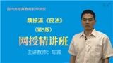 魏振瀛《民法》(第5版)精讲班【教材精讲+考研真题串讲】