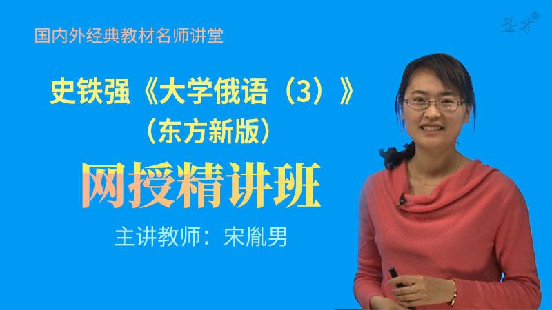 史铁强《大学俄语(3)(东方新版)》精讲班【教材精讲】