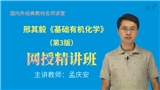 邢其毅《基础有机化学》(第3版)精讲班【教材精讲+考研真题串讲】