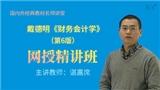 戴德明《财务会计学》(第6版)精讲班【教材精讲+考研真题串讲】