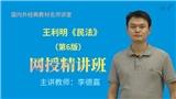 王利明《民法》(第6版)精讲班【教材精讲+考研真题串讲】