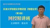 天津大学物理化学教研室《物理化学》(第5版)精讲班【教材精讲+考研真题串讲】
