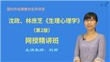 沈政、林庶芝《生理心理学》(第2版)精讲班【教材精讲+考研真题串讲】