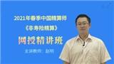 2021年春季中国精算师《非寿险精算》精讲班【教材精讲+真题串讲】