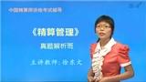 中国精算师《精算管理》真题精讲班(网授)